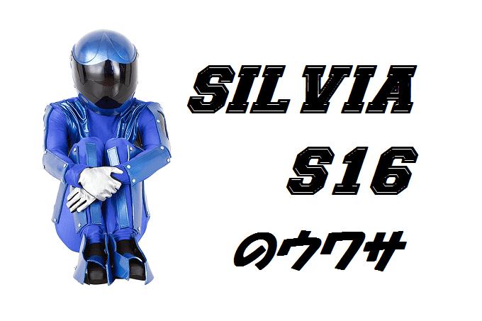 SILVIA S16 のウワサ