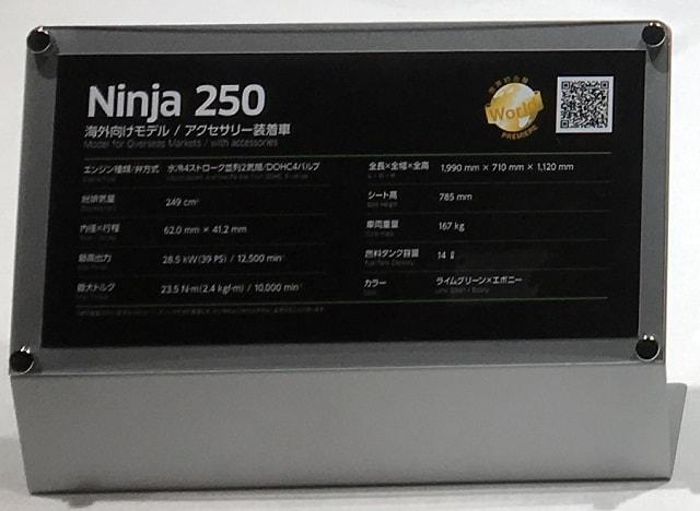 新型Ninja250 スペック 東京モーターショー2017