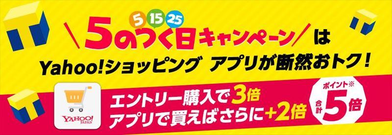 Yahoo!ショッピング 5の付く日