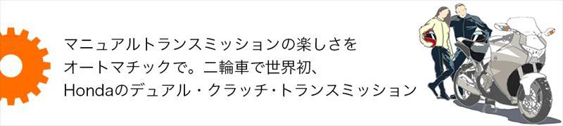 ホンダ DCT(デュアル・クラッチ・トランスミッション)